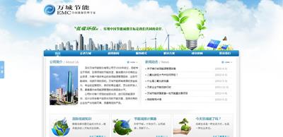 深圳万城节能股份有限公司