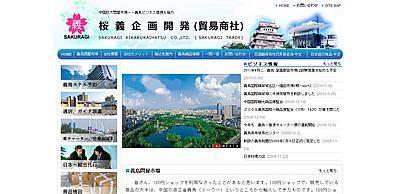 樱义企画开发(贸易商社)
