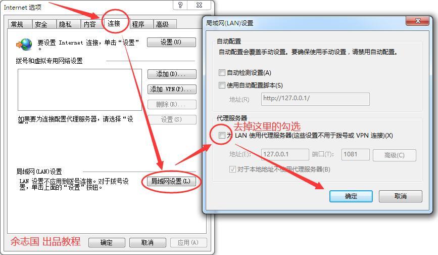 手工解除ie代理模式2.jpg