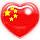 QQ红心国旗,QQ红心中国,QQ头像红心国旗