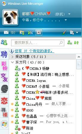 MSN红心签名